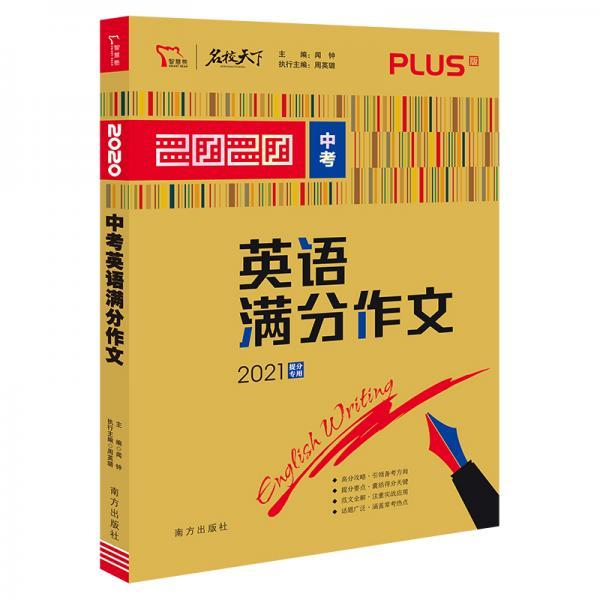 2020中考英语满分作文备战2021年中考智慧熊图书
