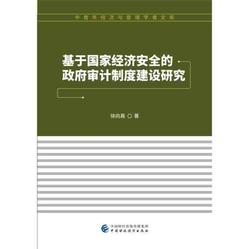 基于国家经济安全的政府审计制度建设研究