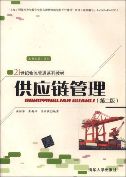 供应链管理(第二版)/21世纪物流管理系列教材