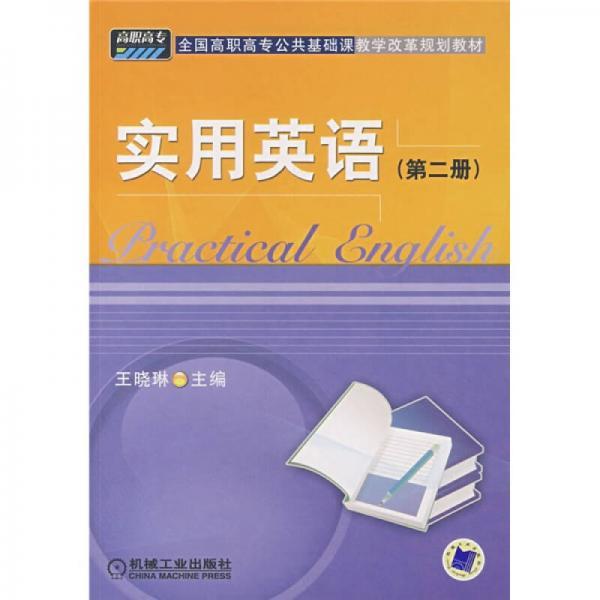 全国高职高专公共基础课程教学改革规划教材:实用英语(第2册)