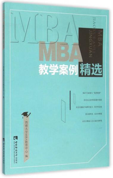 MBA教学案例精选