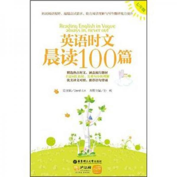 英语时文晨读100篇(7年级)