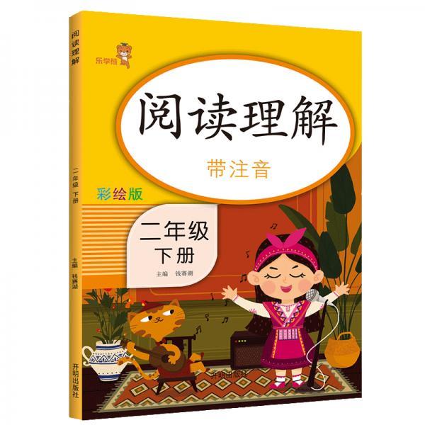 乐学熊阅读理解带注音二年级下册彩绘版