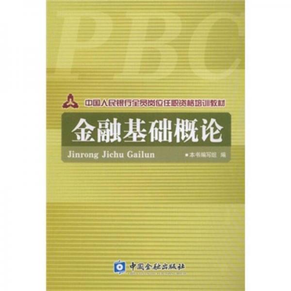 中国人民银行全员岗位任职资格培训教材:金融基础概论