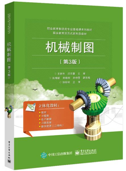 机械制图(第3版)