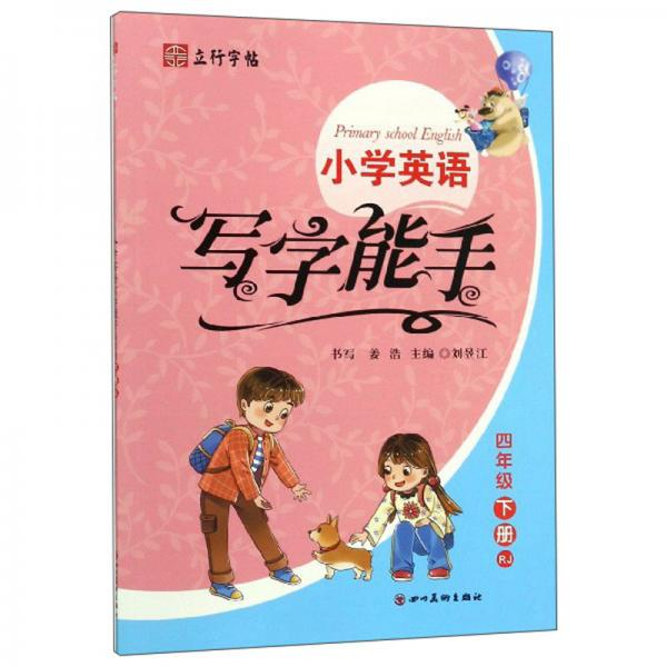 小学英语写字能手(四年级下册RJ)