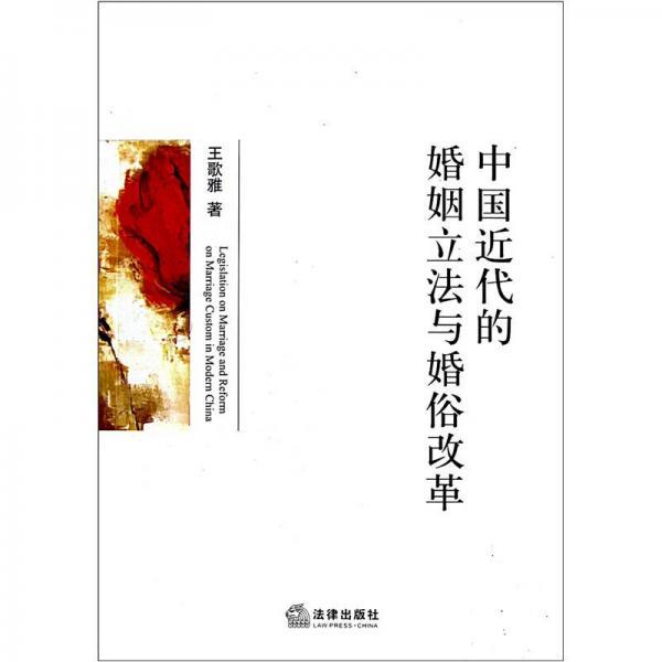 中国近代的婚姻立法与婚俗改革