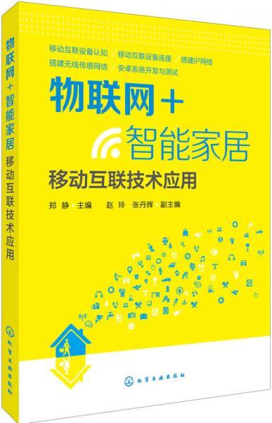 物联网+智能家居:移动互联技术应用