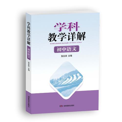 学科教学详解·初中语文