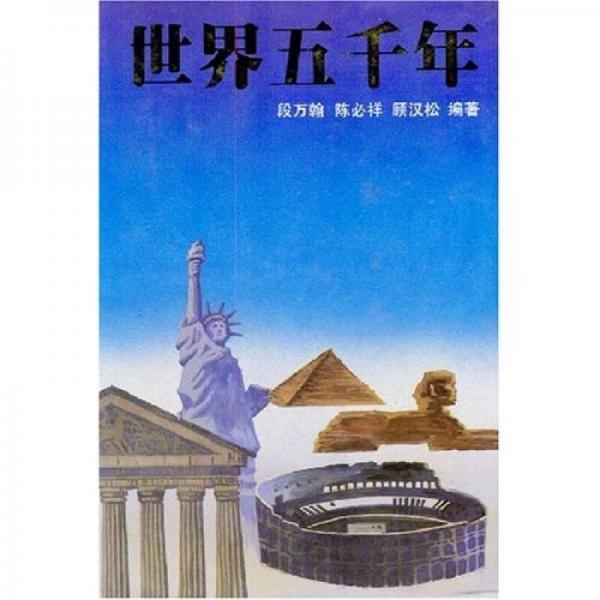 世界五千年