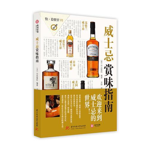 饮·食教室-威士忌赏味指南
