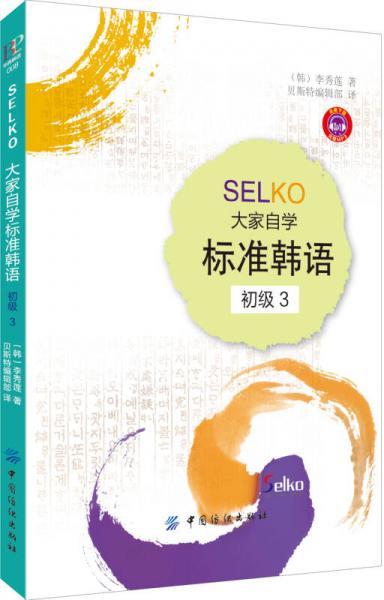 SELKO大家自学标准韩语(初级3)