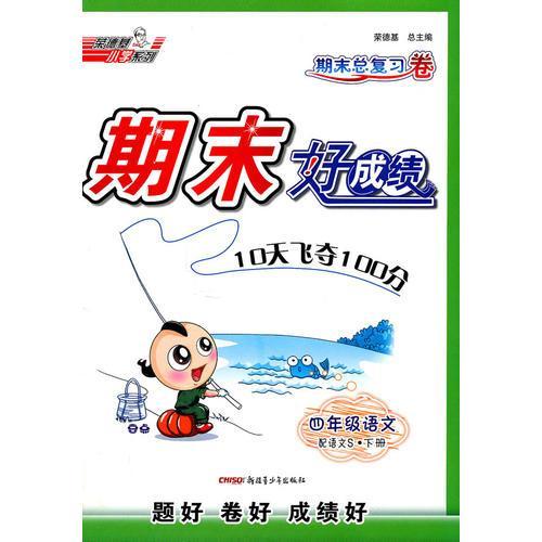 四年级语文下【配语文S】期末好成绩(2010年12月印刷)