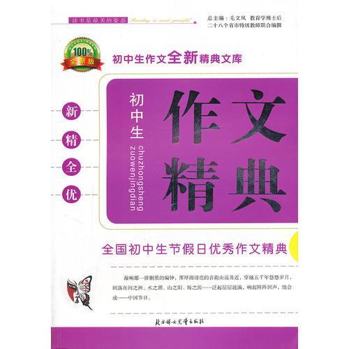 作文精典/全国初中生节假日优秀作文精典