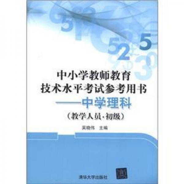 中小学教师教育技术水平考试参考用书:中学理科(教学人员·初级)
