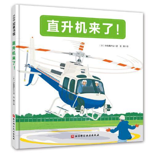 直升机来了·日本精选科学绘本系列