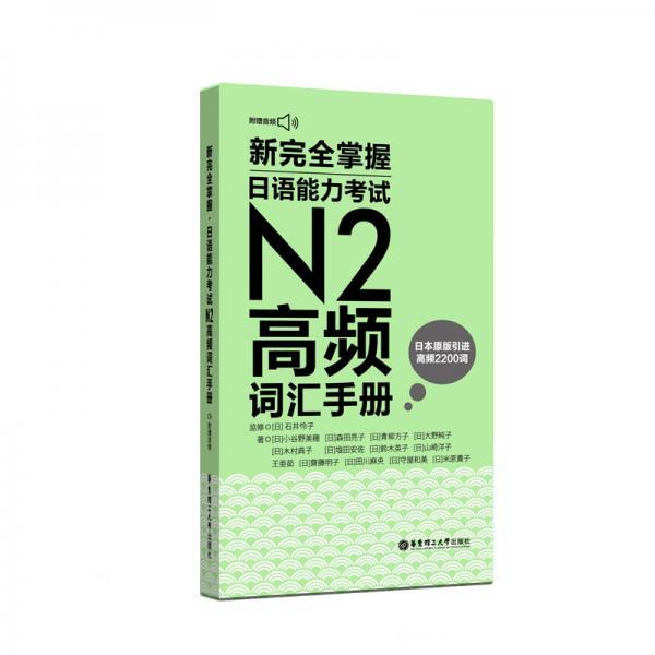 新完全掌握.日语能力考试N2高频词汇手册(附赠MP3音频)