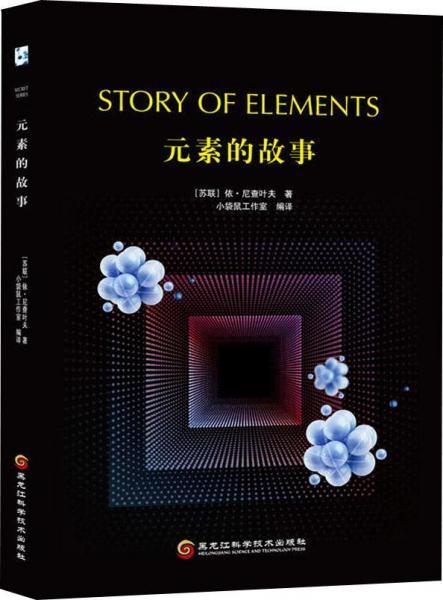 元素的故事