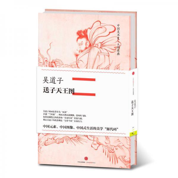 中国美术史·大师原典系列