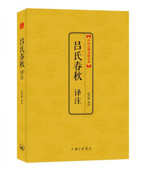 中国古典文化大系·第4辑:吕氏春秋译注