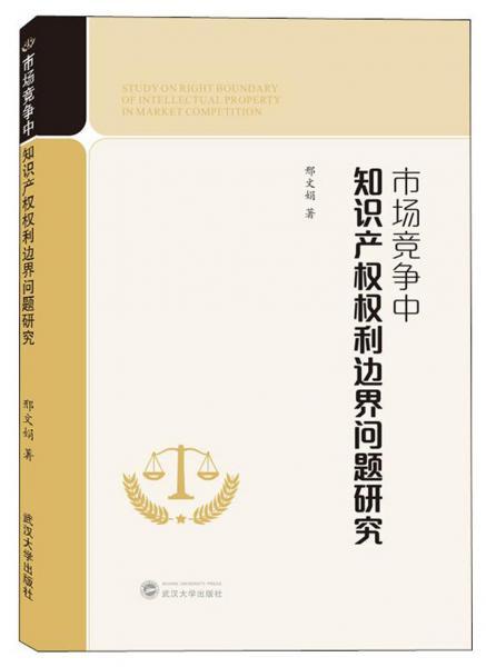 市场竞争中知识产权权利边界问题研究