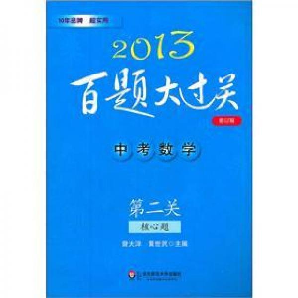 2013百题大过关·中考数学:第二关核心题(修订版)