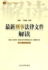 最新刑事法律文件解读 . 2005.1(总第1辑)