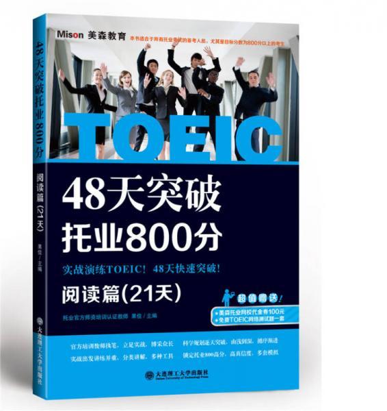 48天突破托业800分·阅读篇(21天)
