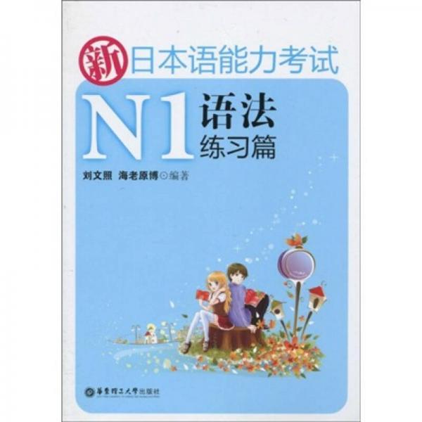 新日本语能力考试N1语法练习篇