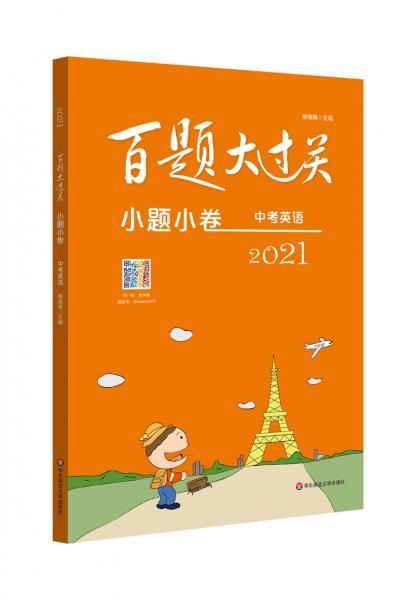 2021百题大过关·小题小卷:中考英语