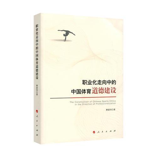职业化走向中的中国体育道德建设