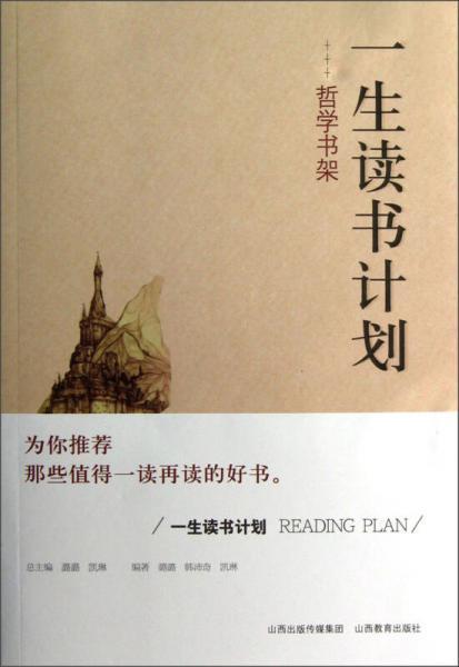 一生读书计划:哲学书架