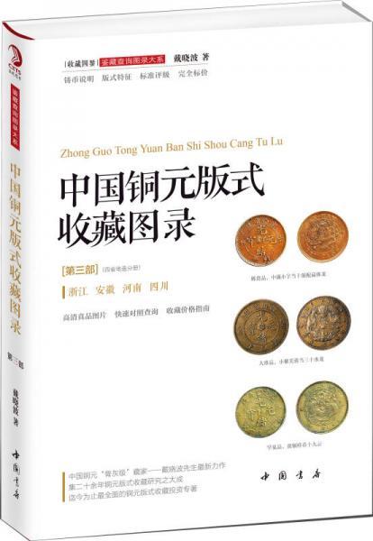 中国铜元版式收藏图录(第三部)