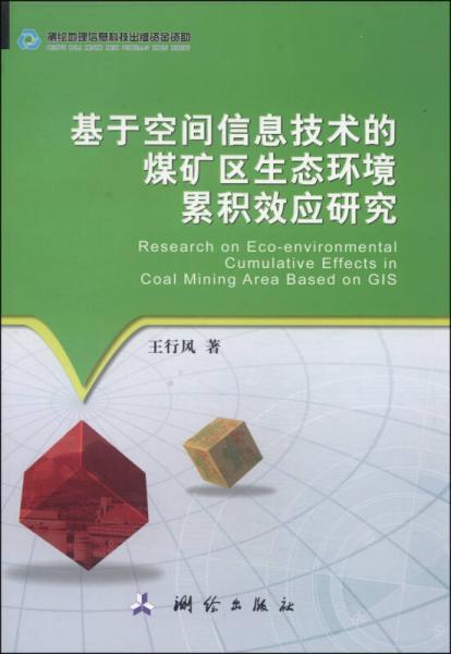 基于空间信息技术的煤矿区生态环境累积效应研究