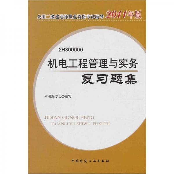 机电公用工程管理与实务复习题集(2011版)