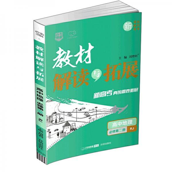 高中地理(必修第1册RJ)/教材解读与拓展