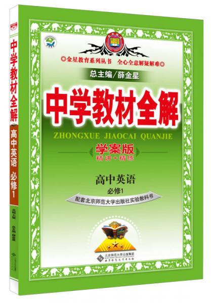 金星教育系列丛书:中学教材全解 高中英语(必修1 北师大版 学案版 2015版)