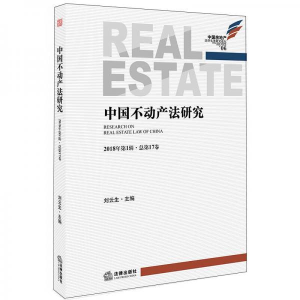 中国不动产法研究(2018年第1辑.总第17卷)