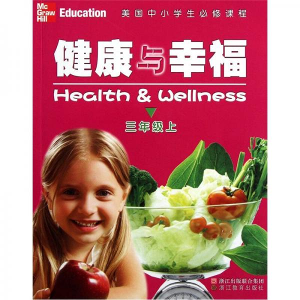美国中小学生必修课程:健康与幸福(3年级上)