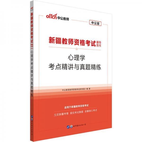 中公教育2020新疆教师资格证考试用书:心理学考点精讲与真题精练