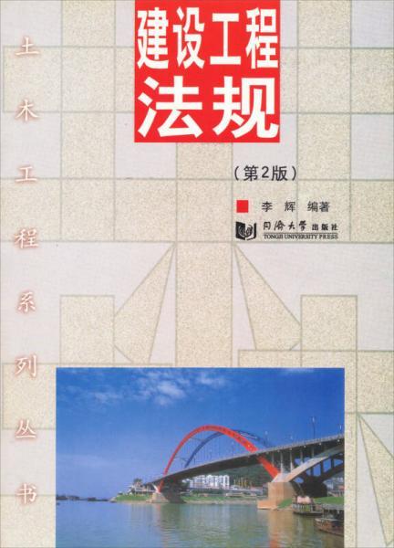 土木工程系列丛书:建设工程法规(第2版)