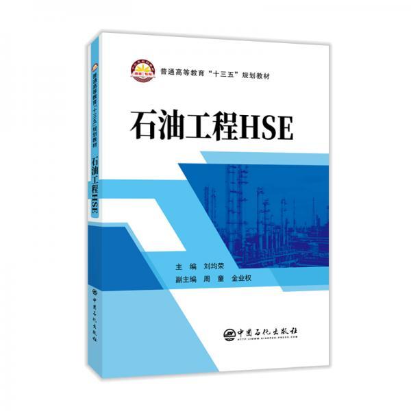 """石油工程HSE/普通高等教育""""十三五""""规划教材"""