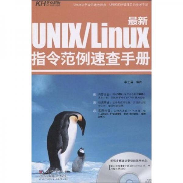最新UNIX/Linux指令范例速查手册