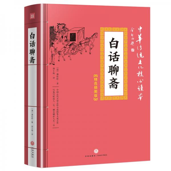 中华传统文化核心读本·精选插图版:白话聊斋