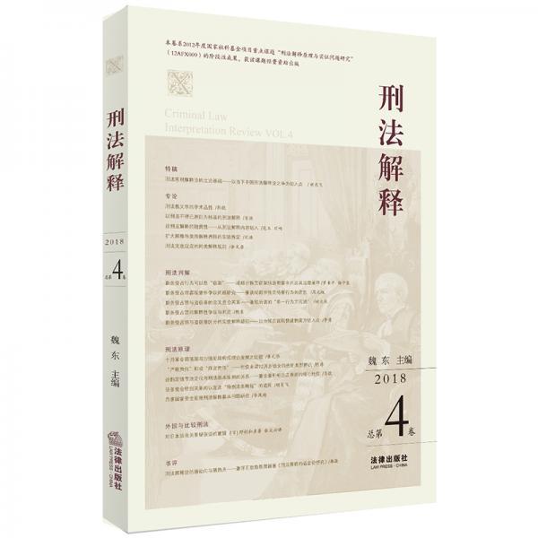 刑法解释(2018总第4卷)