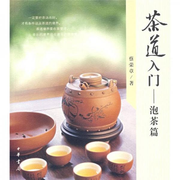 茶道入门-泡茶篇