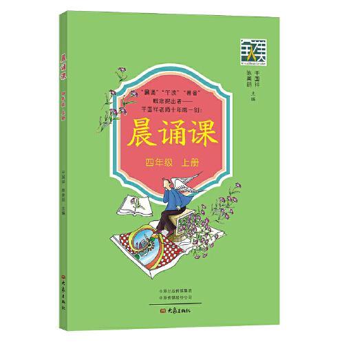 晨诵课(四年级上册)