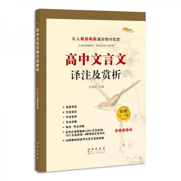高中文言文译注及赏析必修上下册与人教部编版最新教材配套