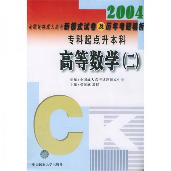 2004全国各类成人高考新模式试卷及历年考题精析·高等数学2:专科起点升本科
