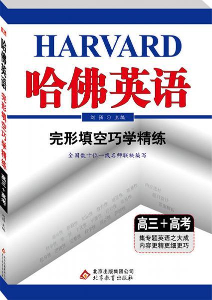 2017年 哈佛英语:完形填空巧学精练(高三+高考)